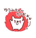 ★ゆ・う・み・ち・ゃ・ん★(個別スタンプ:32)