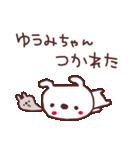 ★ゆ・う・み・ち・ゃ・ん★(個別スタンプ:33)