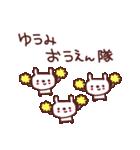 ★ゆ・う・み・ち・ゃ・ん★(個別スタンプ:34)