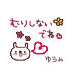 ★ゆ・う・み・ち・ゃ・ん★(個別スタンプ:35)
