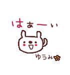 ★ゆ・う・み・ち・ゃ・ん★(個別スタンプ:36)