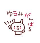★ゆ・う・み・ち・ゃ・ん★(個別スタンプ:37)