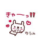 ★ゆ・う・み・ち・ゃ・ん★(個別スタンプ:38)
