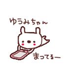 ★ゆ・う・み・ち・ゃ・ん★(個別スタンプ:39)