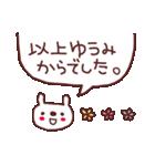 ★ゆ・う・み・ち・ゃ・ん★(個別スタンプ:40)