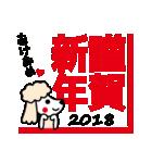 2018年賀スタンプ【戌年】(個別スタンプ:05)