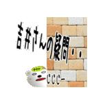 ★吉井さんの名前スタンプ★(個別スタンプ:04)