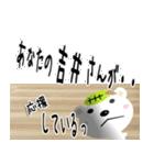 ★吉井さんの名前スタンプ★(個別スタンプ:14)