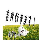 ★吉井さんの名前スタンプ★(個別スタンプ:15)