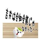 ★吉井さんの名前スタンプ★(個別スタンプ:18)