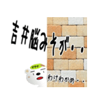 ★吉井さんの名前スタンプ★(個別スタンプ:20)