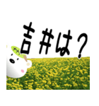 ★吉井さんの名前スタンプ★(個別スタンプ:23)
