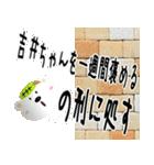 ★吉井さんの名前スタンプ★(個別スタンプ:24)