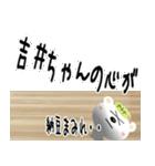 ★吉井さんの名前スタンプ★(個別スタンプ:26)