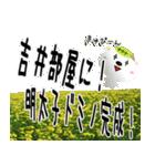 ★吉井さんの名前スタンプ★(個別スタンプ:27)