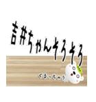 ★吉井さんの名前スタンプ★(個別スタンプ:30)