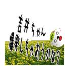 ★吉井さんの名前スタンプ★(個別スタンプ:31)