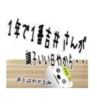 ★吉井さんの名前スタンプ★(個別スタンプ:34)