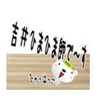 ★吉井さんの名前スタンプ★(個別スタンプ:38)