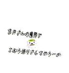 ★吉井さんの名前スタンプ★(個別スタンプ:40)