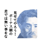 【実写】ボーナス(賞与)☆キタコレ(個別スタンプ:01)