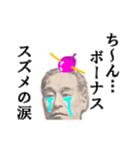【実写】ボーナス(賞与)☆キタコレ(個別スタンプ:19)