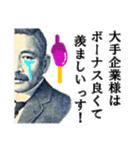 【実写】ボーナス(賞与)☆キタコレ(個別スタンプ:20)
