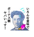 【実写】ボーナス(賞与)☆キタコレ(個別スタンプ:21)