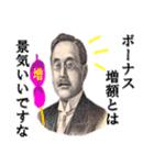 【実写】ボーナス(賞与)☆キタコレ(個別スタンプ:23)
