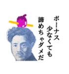 【実写】ボーナス(賞与)☆キタコレ(個別スタンプ:26)
