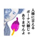 【実写】ボーナス(賞与)☆キタコレ(個別スタンプ:27)