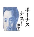 【実写】ボーナス(賞与)☆キタコレ(個別スタンプ:30)