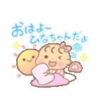 ひなちゃん(赤ちゃん)専用のスタンプ(個別スタンプ:08)