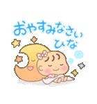 ひなちゃん(赤ちゃん)専用のスタンプ(個別スタンプ:09)