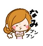 ♦なみ専用スタンプ♦(個別スタンプ:19)