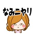 ♦なみ専用スタンプ♦(個別スタンプ:20)