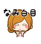 ♦なみ専用スタンプ♦(個別スタンプ:25)