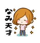 ♦なみ専用スタンプ♦(個別スタンプ:26)