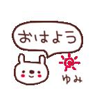 ★ゆ・み・ち・ゃ・ん★(個別スタンプ:1)