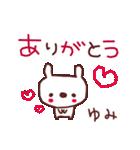 ★ゆ・み・ち・ゃ・ん★(個別スタンプ:2)