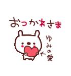 ★ゆ・み・ち・ゃ・ん★(個別スタンプ:3)