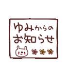 ★ゆ・み・ち・ゃ・ん★(個別スタンプ:4)