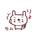 ★ゆ・み・ち・ゃ・ん★(個別スタンプ:5)