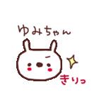 ★ゆ・み・ち・ゃ・ん★(個別スタンプ:6)