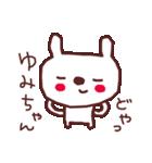 ★ゆ・み・ち・ゃ・ん★(個別スタンプ:7)