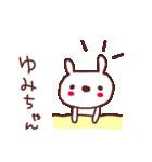 ★ゆ・み・ち・ゃ・ん★(個別スタンプ:8)