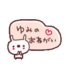 ★ゆ・み・ち・ゃ・ん★(個別スタンプ:9)