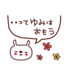 ★ゆ・み・ち・ゃ・ん★(個別スタンプ:10)