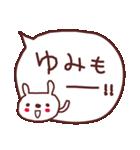 ★ゆ・み・ち・ゃ・ん★(個別スタンプ:11)
