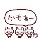 ★ゆ・み・ち・ゃ・ん★(個別スタンプ:12)